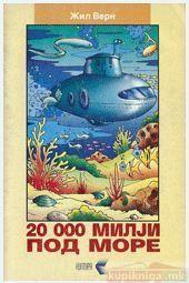 20 000 милји под морето