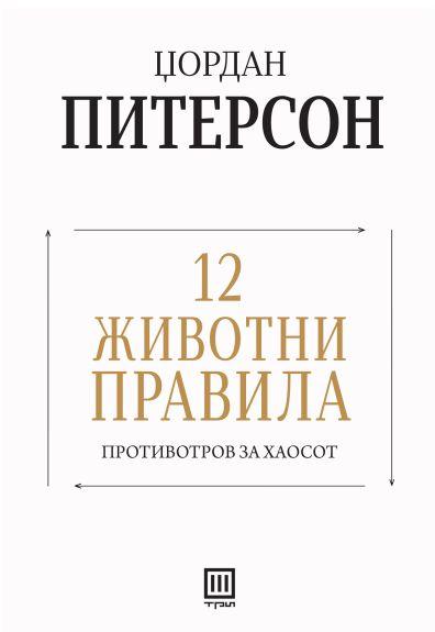 12_pravila_za_zivotot.jpg