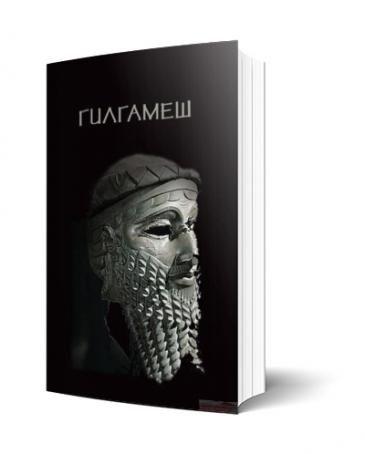 Гилгамеш (КСЦ)