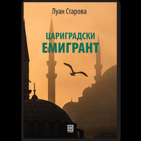 Цариградски емигрант