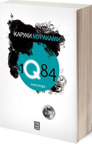 1Q84 (Книга Втора)