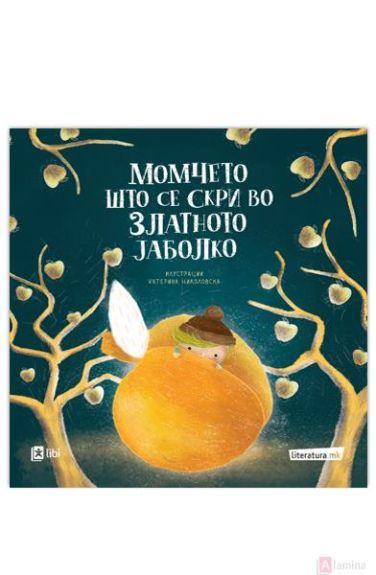 Момчето што се скри во златното јаболко