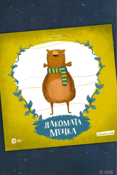 Лакомата мечка