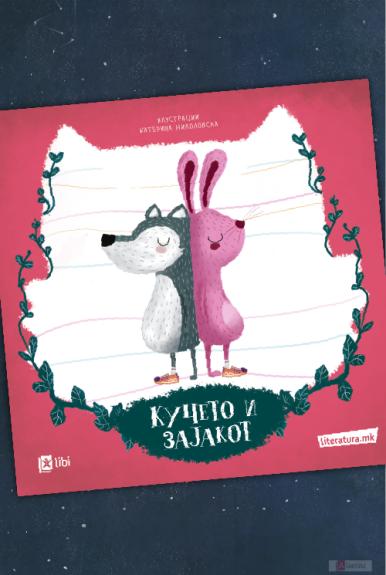 Кучето и зајакот