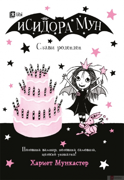 Исидора Мун Слави роденден