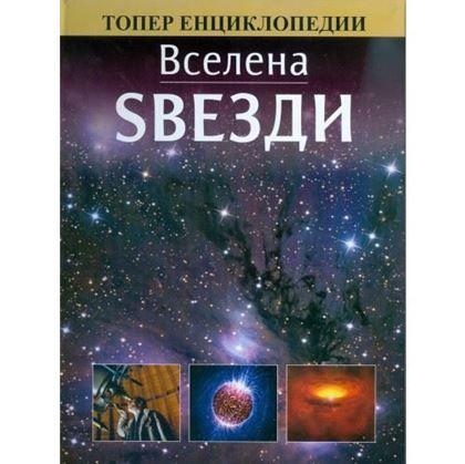 Вселена Ѕвезди Топер енциклопедии