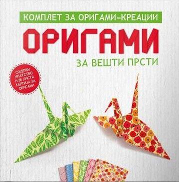 Оригами за вешти прсти