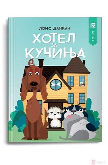 Хотел за кучиња