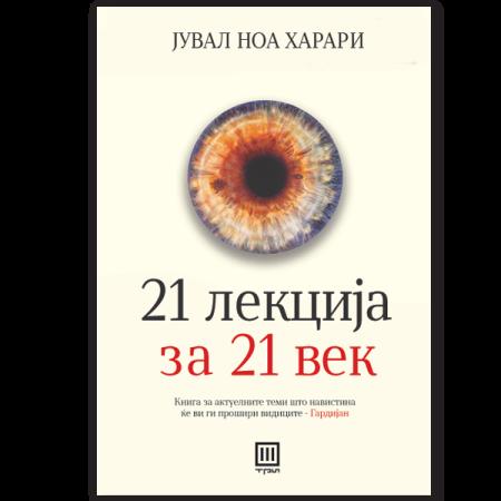 21 ЛЕКЦИЈА ЗА 21 ВЕК