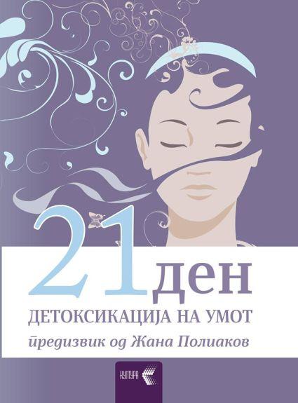 21 ден детоксикација на умот