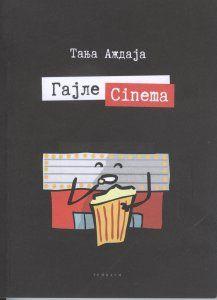 Гајле Cinema