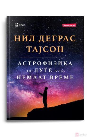 Астрофизика за луѓе кои немаат време