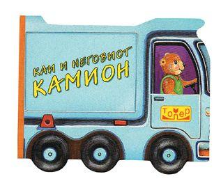 Каи и неговиот камион