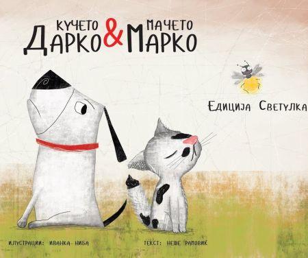 Мачето Марко и кучето Дарко
