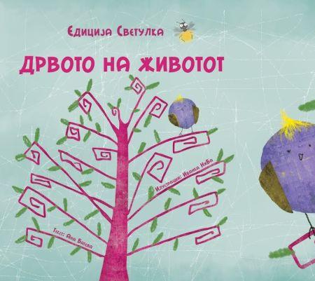Дрвото на животот