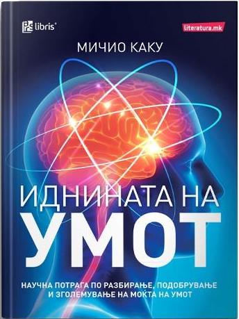 Иднината на умот