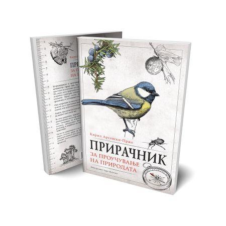 Прирачник за проучување на природата