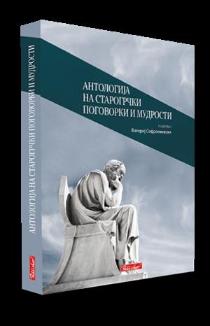Антологија на старогрчки поговорки и мудрости