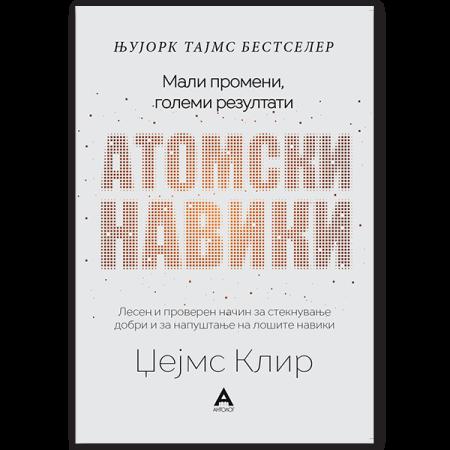 Атомски навики