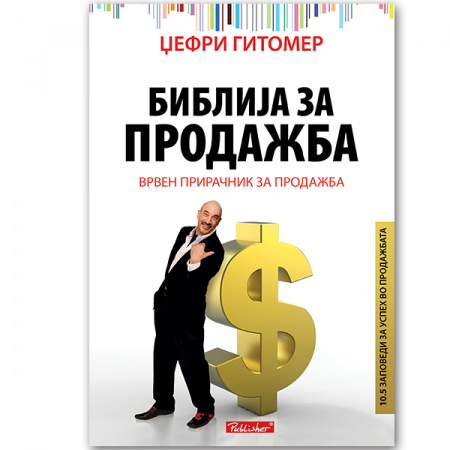 Библија за продажба