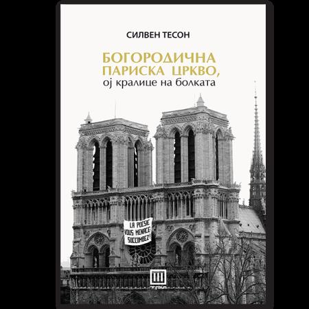Богородична париска цркво, ој кралице на болката