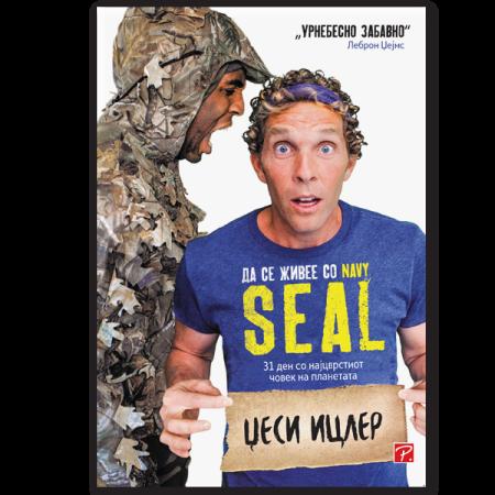 Да се живее со navy seal