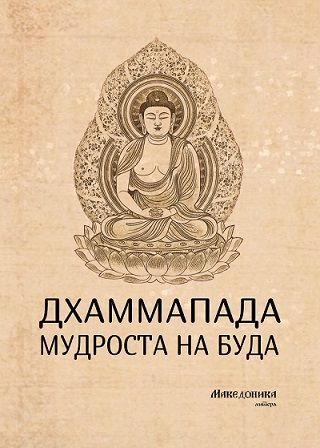 Дхаммапада мудроста на Буда