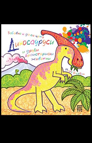 Диносауруси и други праисториски животни