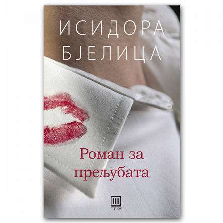 Роман за прељубата