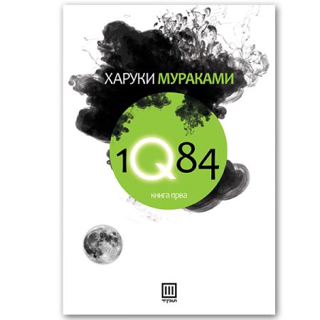 1Q84 (Книга прва)