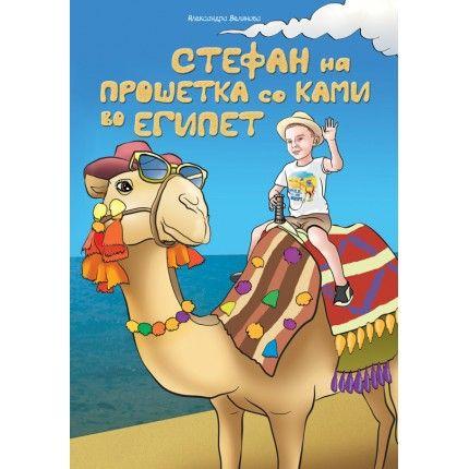 Стефан на прошетка со Ками во Египет