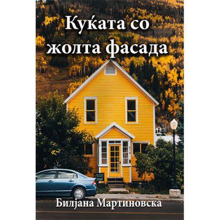 Куќата со жолта фасада