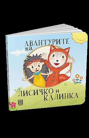 Авантурите на Лисичко и Калинка