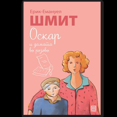 Оскар и дамата во розово