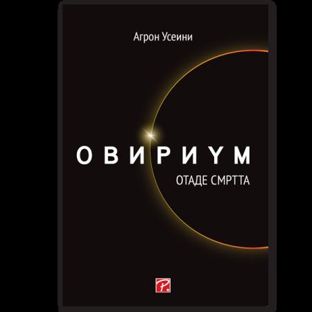 Овириум – отаде смртта