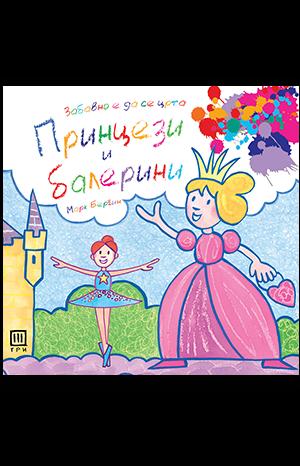 Принцези и балерини