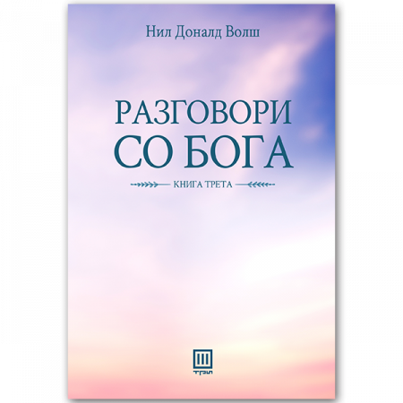 Разговори со бога (книга трета)
