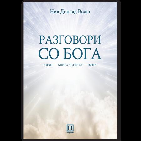 Разговори со Бога (книга четврта)
